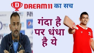 Dream 11 Things You Need To Know | Dream 11 Fake Or Real | Legal Or Illegal