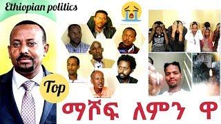 Top Radio Ethiopian politics - በወንድሞቻችን ቁስል ማ�