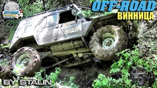 Off-road - 133 Без лебедки никак (УАЗ-469, НИВА)(Дата покатух: 11.05.2015 год Вконтаке: https://vk.com/offroad_vinnitsya Facebook: https://www.facebook.com/groups/offroad.vinnitsa/ Instagram: ..., 2016-04-14T17:00:00.000Z)