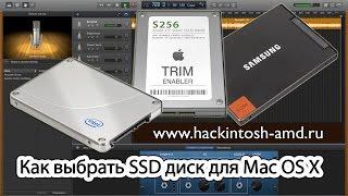 Как выбрать SSD диск для Mac OS X(, 2015-05-10T21:27:09.000Z)