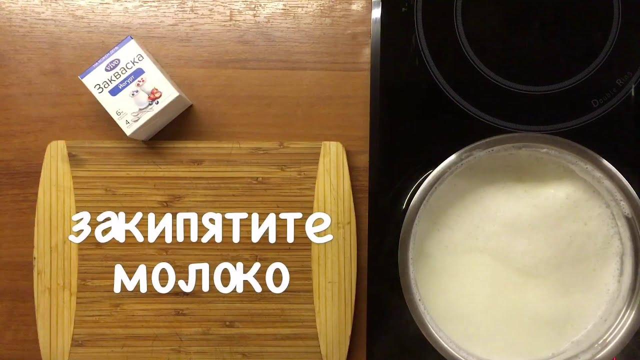 Домашний йогурт. Пошаговый видео-рецепт