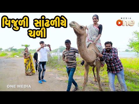 Vijuli Sandhaliye Chadi   Gujarati Comedy   One Media