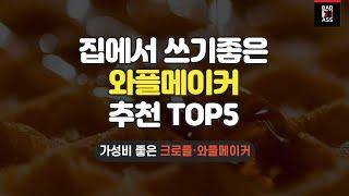 가성비 와플메이커 추천 TOP5 성능비교 후기, 와플팬…