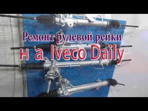Видео Ремонт рулевых реек в минске