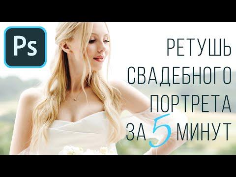 Видео урок - БЫСТРАЯ свадебная ретушь в фотошопе + набор ЭКШЕНОВ в подарок!