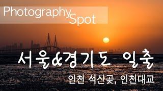 어디서 사진찍니#1 첫번째 출사 , 서울 경기도 일출 …