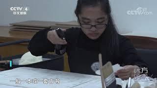 [远方的家]大运河(3) 古老天一阁 现代修书人| CCTV中文国际 - YouTube