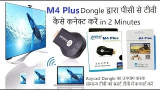 M4 Plus - Share Laptop screen to TV in Hindi