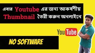 how to make youtube thumbnail online in bengali