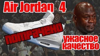 Air Jordan 4 - развод на 190$ - тест-обзор ретро модели