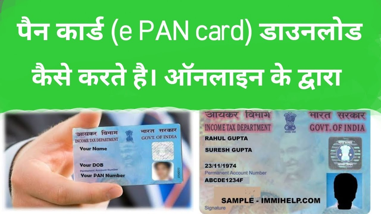 Download Pan Card Application Form For Firm, How To Download Pan Card From Digilocker By Help On Youtube, Download Pan Card Application Form For Firm