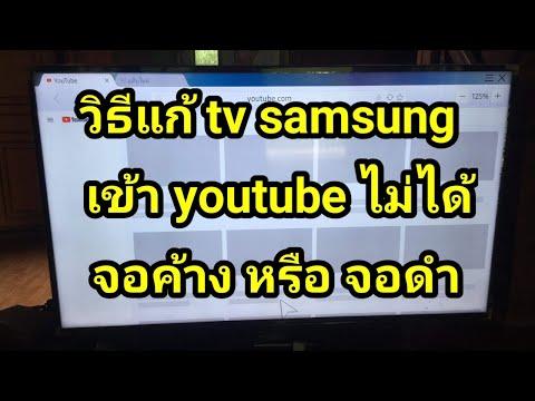วิธีแก้ tv samsung เข้า youtube ไม่ได้ จอค้าง หรือ จอดำ