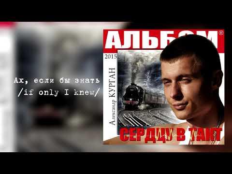 Александр Курган /feat Аркадий Кобяков/-  Ах,если бы знать  /Alexander Kurgan - if only I knew/