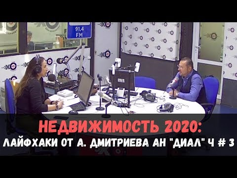 Недвижимость 2020: покупка, продажа, оценка квартир. А. Дмитриев, АН