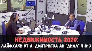 Фото Недвижимость 2020 покупка продажа оценка квартир. А. Дмитриев АН Диал Екатеринбург