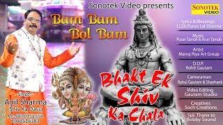 सावन स्पेशल भोले बाबा भजन Bhakt Ek Shiv Ka Chala Anil Sharma Shiv Ka Dass Sonotek Bhakti