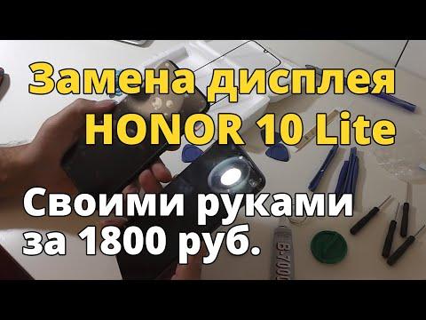 Замена дисплея Honor 10 Lite с Aliexpress за 1800 руб. своими руками