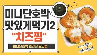 단호박 치즈찜 / 미니단호박 요리방법/미니단호박 전자레…