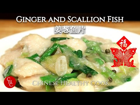 Ginger And Scallion Fish, Why Is Fish A Must-have For Chinese New Year 姜葱鱼片