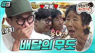 [9月의 무도] 한국에서 고향의 맛이 배달왔어요 가슴 …