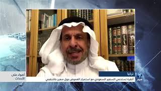 حوار مع سعد الفقيه، حول اخر تطورات ملف اختفاء الكاتب جمال خاشقجي