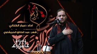 ضمأ الجروح - ملا عمار الكناني - هيئة عاشوراء