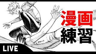 【漫画練習】下書きクオリティー上げ!【LIVE】