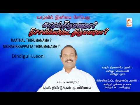 Leoni Pattimandram | Kathal Thirumanama Nichayikkapatta thirumanama