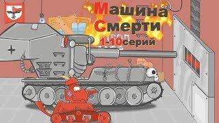 Машина Смерти 1-10серия. Мультики про танки.