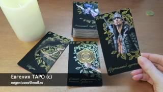 Гороскоп ТАРО на 2017 год ВОДОЛЕЙ
