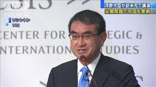 「状況改善する必要ある」 河野大臣が中国をけん制(20/01/15)
