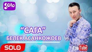 Белек Асанкожоев - Сага / Жаны ыр 2018