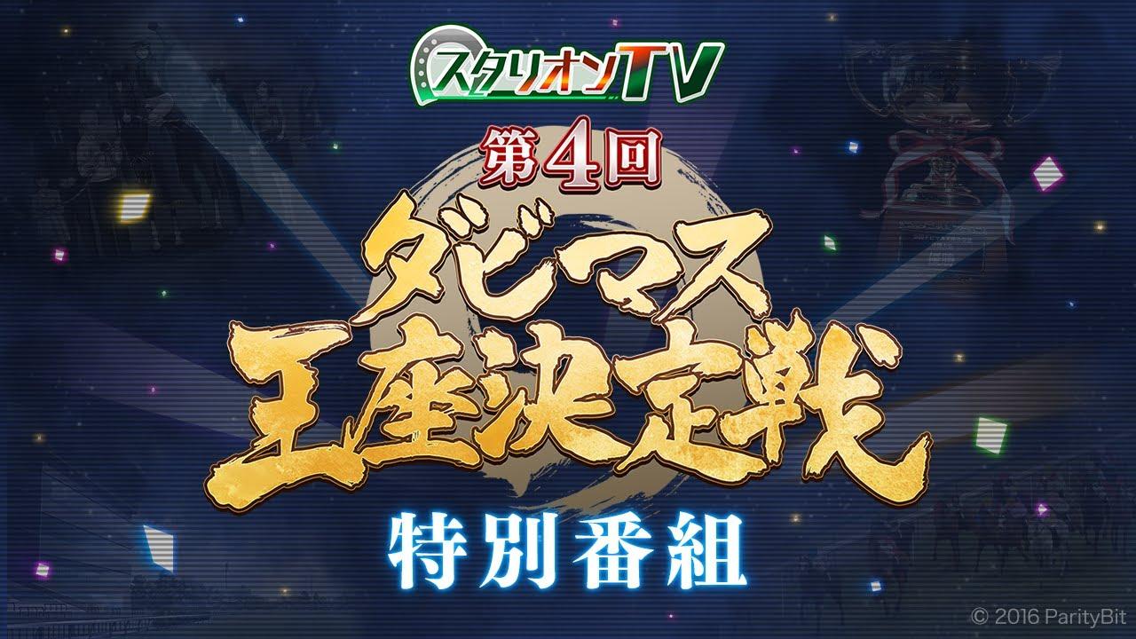 【ダビマス】スタリオンTV特別番組『第4回ダビマス王座決定戦』の最新情報を公開!