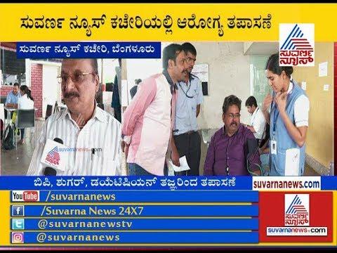 kannada news channel live suvarna