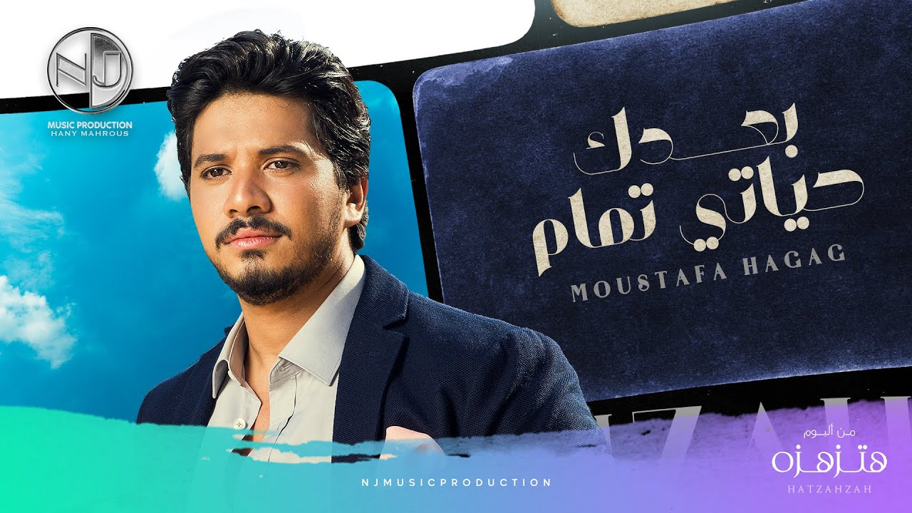 Moustafa Hagag - Baadak Hayaty Tamam (Exclusive) | 2019 | مصطفى حجاج - بعدك حياتي تمام (حصرياً)