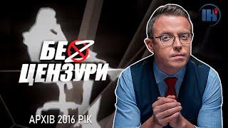 ⚡ Країна лицемірів. Концептуальне інтервю Остапа Дроздова у Тернополі   ❗АРХІВ❗ 2016 рік.