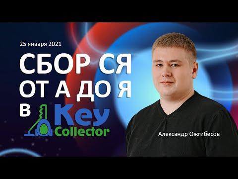 Сбор семантического ядра в Key Collector 4 от А до Я