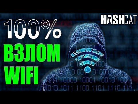 400 ТЫСЯЧ ПАРОЛЕЙ В СЕКУНДУ | БРУТФОРС WiFi WPA2 | Aircrack-NG + HASHCAT | UnderMind