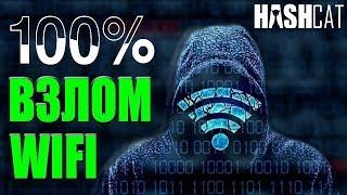 400 ТЫСЯЧ ПАРОЛЕЙ В СЕКУНДУ: Hashcat + Aircrack-NG | Как защитить WiFi сеть от взлома? | UnderMind