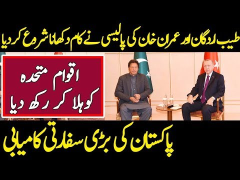 Pm Imran Khan & Erdogan Policy Works For Pakistan & Giving Fitful Result