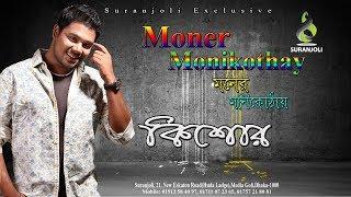 Download Kishor - Moner Moni Kothay   New Song 2017 MP3 song and Music Video