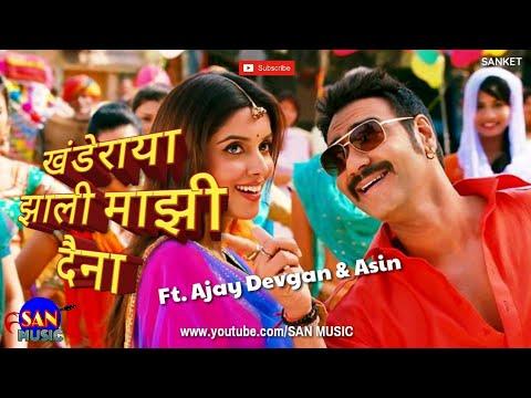 Khanderaya Zali Mazi Daina - Ft. Ajay Devgan & Asin | Sanket Khankal | SAN MUSIC