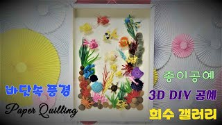 [Paper Quilling]  바닷속 풍경 / 종이공…