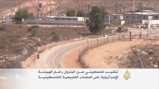 هل ينجح استخراج النفط الفلسطيني تحت الاحتلال؟