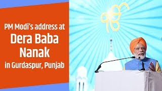 PM Modi's address at a programme at Dera Baba Nanak in Gurdaspur, Punjab | PMO