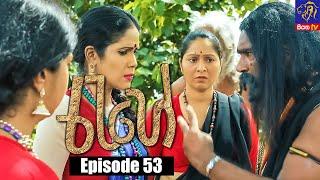 Rahee - රැහේ | Episode 53 | 27 - 07 - 2021 | Siyatha TV Thumbnail