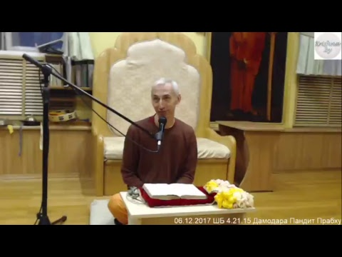 Шримад Бхагаватам 4.21.15 - Дамодара Пандит прабху