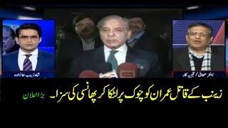 Zainab ke Qatil Imran Ko Chowk Par Latka Kar Phansi Ki Saza