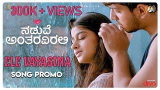 Ele Vayasina (Song Promo) | Naduve Antaravirali | Prakhyath, Aishani Shetty | Deepak Doddera, Eesha