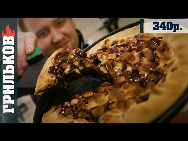 Изображение Шоколадная пицца